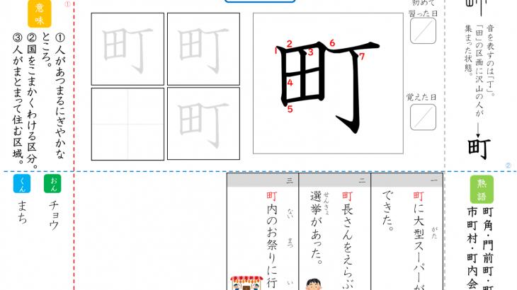 漢字ドリル,漢字プリント,町 成立ち
