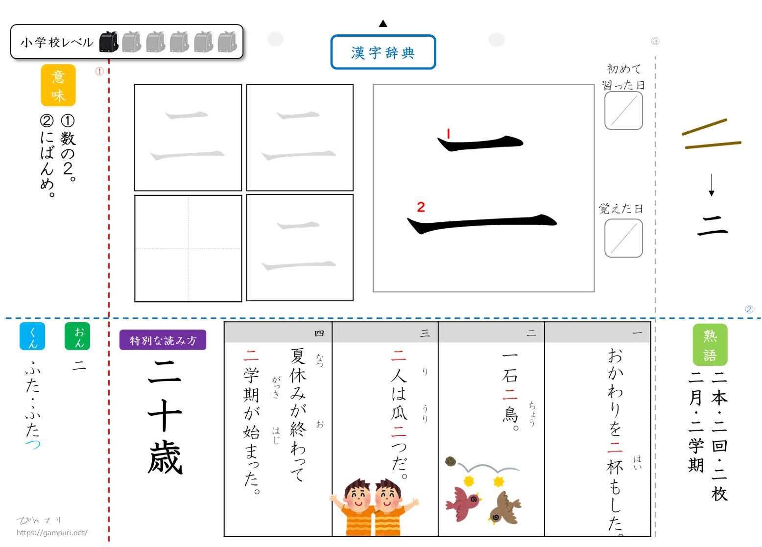 漢字ドリル,漢字プリント,二 成立ち