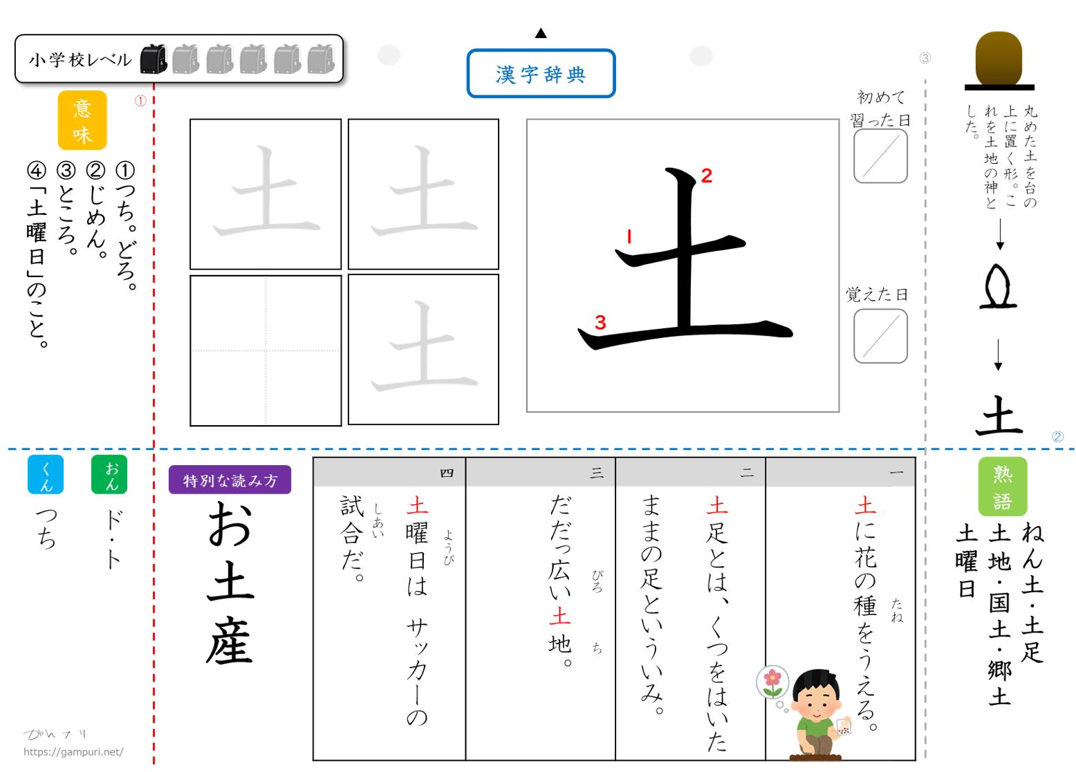 漢字ドリル,漢字プリント,土 成立ち