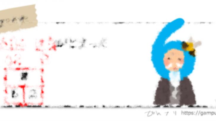 【限定公開】数の合成・分解語呂合わせがんプリ⑧(2+6=8)