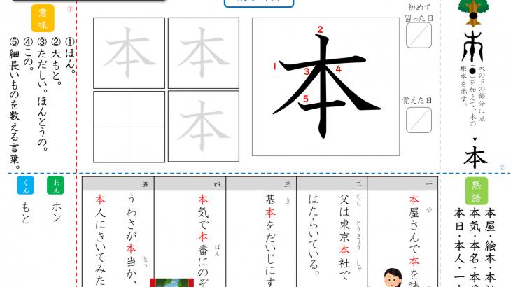 オリジナル漢字辞典プリント【本】