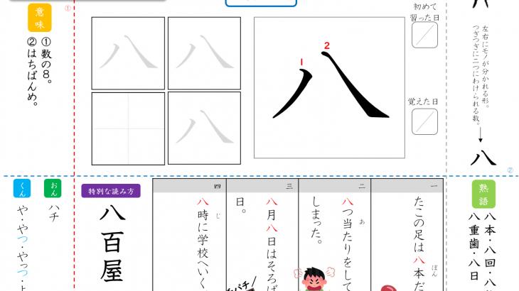 オリジナル漢字辞典プリント【八】
