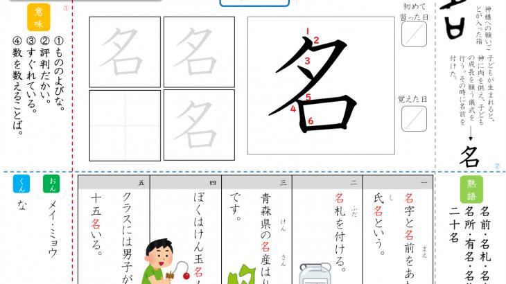 オリジナル漢字辞典プリント【名】
