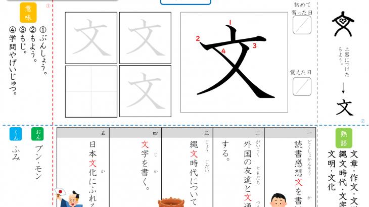 オリジナル漢字辞典プリント【文】