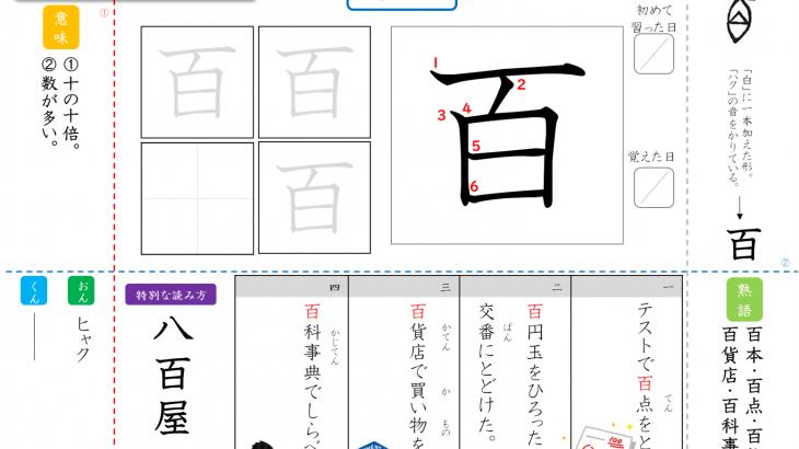 オリジナル漢字辞典プリント【百】