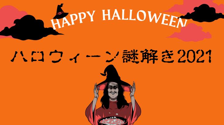 【小学生用】ハロウィーン謎解き宝探し2021